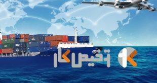 شرکت های ترخیص کالا در خرمشهر