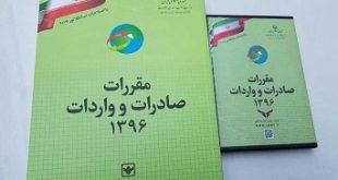 کتاب مقررات صادرات و واردات